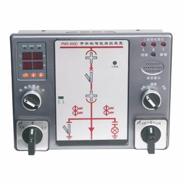 PMS300D开关柜智能操控装置